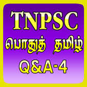 GROUP-II TNPSC TAMIL - IV