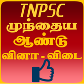 Tnpsc group 2 model question papers in tamil free download