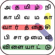 Tamil Word Search Game (English included) 2.1