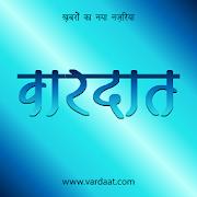 Vardaat - Live News 1.1