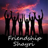 2018 Friendship Shayri Hindi 1.1.3