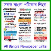 All Bangla Newspapers 3.0