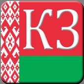 Кодекс о земле РБ 1.2.4