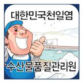 2014천일염 생산이력제시스템(검사자용) 0.0.4