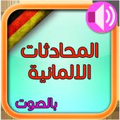 info.lernen.mohadatat.speech.deutsch 1.2
