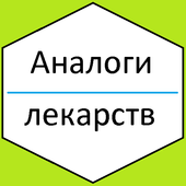 info.naukasovetov.lekarstvo 1.9.4