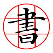 CalliPlus Chinese Calligraphy 4.0