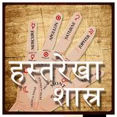 Hast Rekha [ हाथ की लकीर ] 1.3