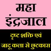 महा इंद्रजाल | Maha Indrajal | Jadu Tona Upay 1.0