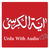 Ayatul Kursi With Urdu Tarjuma Audio 4.0