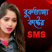 বাংলা স্ট্যাটাস - কষ্টের স্ট্যাটাস, 2020 SMS 4.0