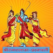 Shri Ram Shalaka 3.0
