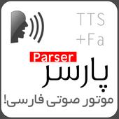پارسر(اولین موتور صوتی فارسی) 1.0