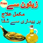 Zaitoon Say ilaj  ( Olives ) 1.1