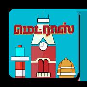 Madras - Chennai City Quiz 1.4