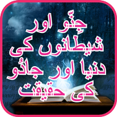 Jadoo-Ki-Haqeeqat Urdu 1.1