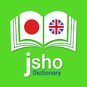 Jisho Japanese Dictionary 2.1