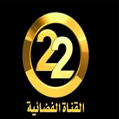 22 TV 1.0.4