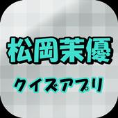 松岡茉優クイズ 1.0.1
