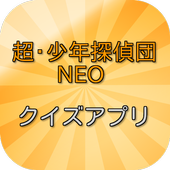【2017年最新】アニメ 超・少年探偵団NEO クイズ 1.0.0
