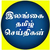 Srilankan tamil news 2.1