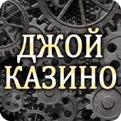 Джой - Казино Слоты 1.0