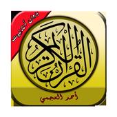 جزء إقترب للناس بصوت الشيخ أحمد العجمي دون أنترنيت 1.3