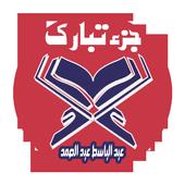 عبد الباسط عبد الصمد جزء تبارك صوت وصورة 1.4