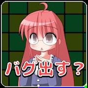 バグダス - デバッガー検定 - 1.0.1