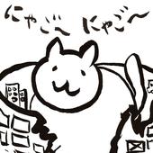 進撃の巨猫 ~地球滅亡までの10ヶ月~ 1.3