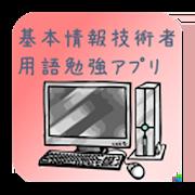【FE】基本情報技術者試験 用語勉強アプリ 1.1