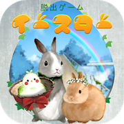 脱出ゲーム イースター 〜春の庭からの脱出〜 1.0.3