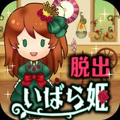 脱出ゲーム 謎解きいばら姫 1.0.4