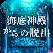 脱出ゲーム 海底神殿からの脱出 1.0.3