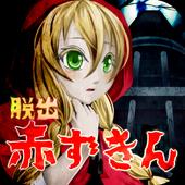 脱出ゲーム ホラー赤ずきん〜廃墟洋館編〜 1.0.1