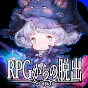 脱出ゲーム RPGからの脱出 1.0.3