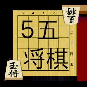 5五将棋 0.0.2