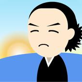 幕末維新『坂本龍馬』検定 1.0