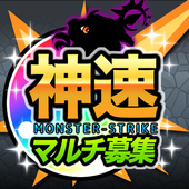 モンストマルチ掲示板【神速】for モンスト 1.0