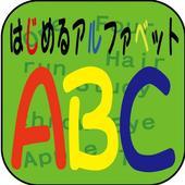 はじめる英語ABC まずはこれからやってみよう 1.4