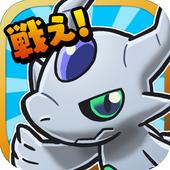 モンスター大戦争〜超ハマる白熱バトルゲーム〜 1.0