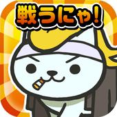 ねこねこ大戦争〜超ハマる白熱バトルゲーム〜 1.1