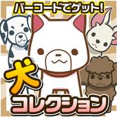 バーコードわんコレクション~犬をスキャンしてあつめよう!~ 1.0.0