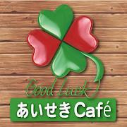あいせきcafé 高崎駅西口店 2.3.0