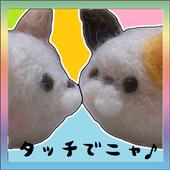 タッチでニャ♪~シャー!のぎゃくしゅう~猫ネコねこアクション 1.6