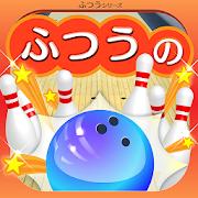 ふつうのボウリング - 無料のボーリングゲーム! 1.0.2