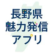 長野県魅力発信アプリ 1.1.4