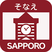 Sapporo's Disaster Management App 1.0.7