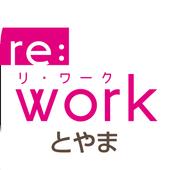 re:work(リワーク) × とやま 2.4.0