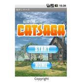 脱出ゲーム系:猫探しサーガLITE 1.2